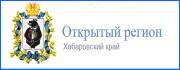 Интернет-ресурс «Открытый регион» Хабаровский край